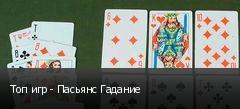 Топ игр - Пасьянс Гадание