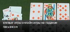 клевые игры онлайн игры на гадание пасьянсом