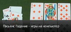 Пасьянс Гадание - игры на компьютер