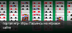 портал игр- Игры Пасьянсы на игровом сайте