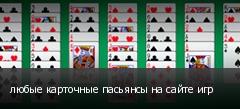 любые карточные пасьянсы на сайте игр
