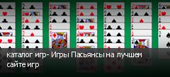 каталог игр- Игры Пасьянсы на лучшем сайте игр