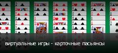 виртуальные игры - карточные пасьянсы