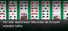 топ игр- карточные пасьянсы на лучшем игровом сайте