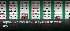 карточные пасьянсы на лучшем портале игр