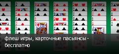 флеш игры, карточные пасьянсы - бесплатно