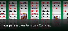 поиграть в онлайн игры - Солитер