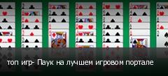 топ игр- Паук на лучшем игровом портале