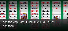 портал игр- Игры Пасьянсы на нашем портале