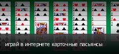 играй в интернете карточные пасьянсы