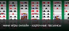 мини игры онлайн - карточные пасьянсы