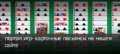 портал игр- карточные пасьянсы на нашем сайте