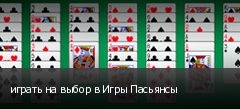 играть на выбор в Игры Пасьянсы