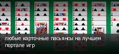 любые карточные пасьянсы на лучшем портале игр