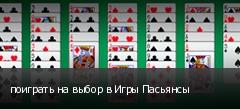 поиграть на выбор в Игры Пасьянсы