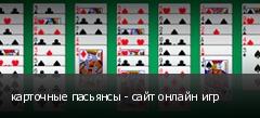 карточные пасьянсы - сайт онлайн игр