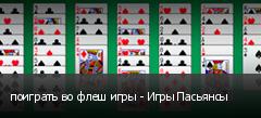 поиграть во флеш игры - Игры Пасьянсы