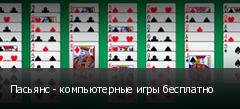 Пасьянс - компьютерные игры бесплатно