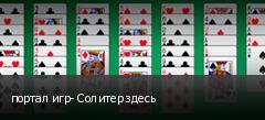 портал игр- Солитер здесь