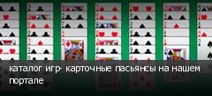 каталог игр- карточные пасьянсы на нашем портале