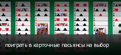поиграть в карточные пасьянсы на выбор