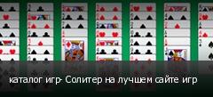 каталог игр- Солитер на лучшем сайте игр