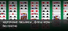 карточные пасьянсы , флеш игры - бесплатно