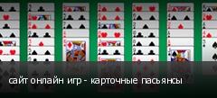 сайт онлайн игр - карточные пасьянсы