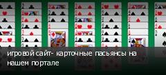 игровой сайт- карточные пасьянсы на нашем портале
