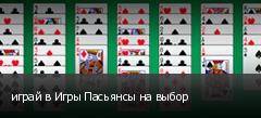 играй в Игры Пасьянсы на выбор
