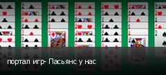 портал игр- Пасьянс у нас