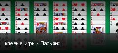 клевые игры - Пасьянс
