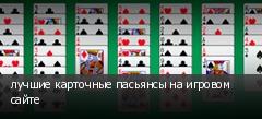 лучшие карточные пасьянсы на игровом сайте