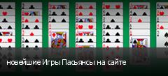 новейшие Игры Пасьянсы на сайте