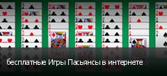 бесплатные Игры Пасьянсы в интернете