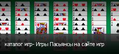 каталог игр- Игры Пасьянсы на сайте игр