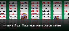 лучшие Игры Пасьянсы на игровом сайте