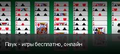 Паук - игры бесплатно, онлайн