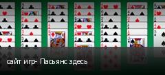 сайт игр- Пасьянс здесь