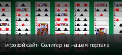 игровой сайт- Солитер на нашем портале