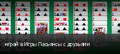 играй в Игры Пасьянсы с друзьями