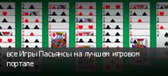 все Игры Пасьянсы на лучшем игровом портале