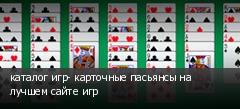 каталог игр- карточные пасьянсы на лучшем сайте игр