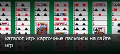 каталог игр- карточные пасьянсы на сайте игр