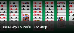 мини игры онлайн - Солитер