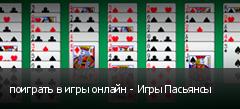 поиграть в игры онлайн - Игры Пасьянсы