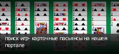 поиск игр- карточные пасьянсы на нашем портале