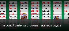 игровой сайт- карточные пасьянсы здесь