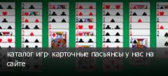 каталог игр- карточные пасьянсы у нас на сайте