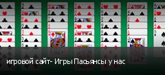 игровой сайт- Игры Пасьянсы у нас